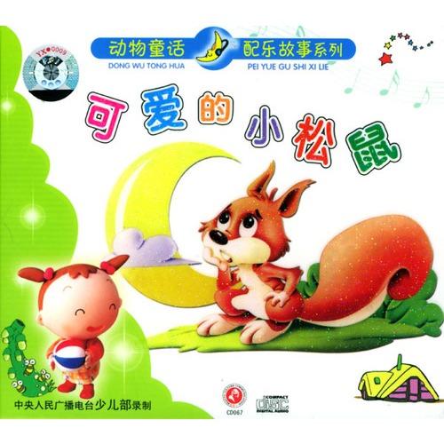 动物童话配乐故事系列:可爱的小松鼠(cd)