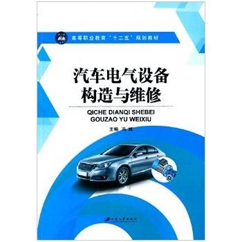 汽车电气设备构造与维修 冯斌 9787811309072