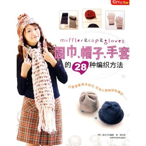 围巾,帽子,手套的28种编织方法
