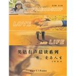 英语有声晨读系列—情、爱与人生