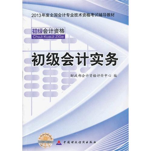计实务全 2013年全国会计专业技术资格考试辅