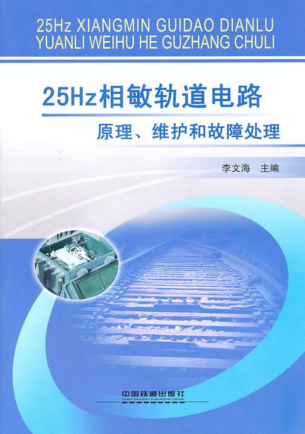 25hz相敏轨道电路原理