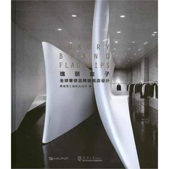 瑰丽盒子:全球奢侈品牌旗舰店设计 建筑艺术 艺术设计书籍 (本书.