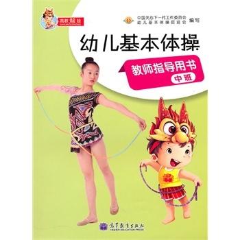 幼儿基本体操教师指导用书(中班) 中国关心下一代工作委员会幼儿基本图片