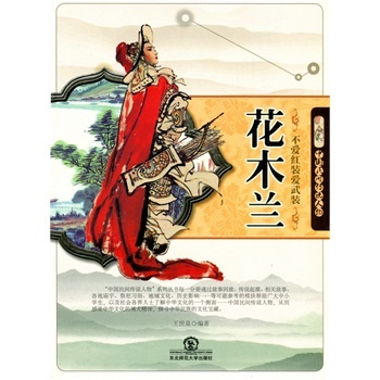 中国民间传说人物:花木兰