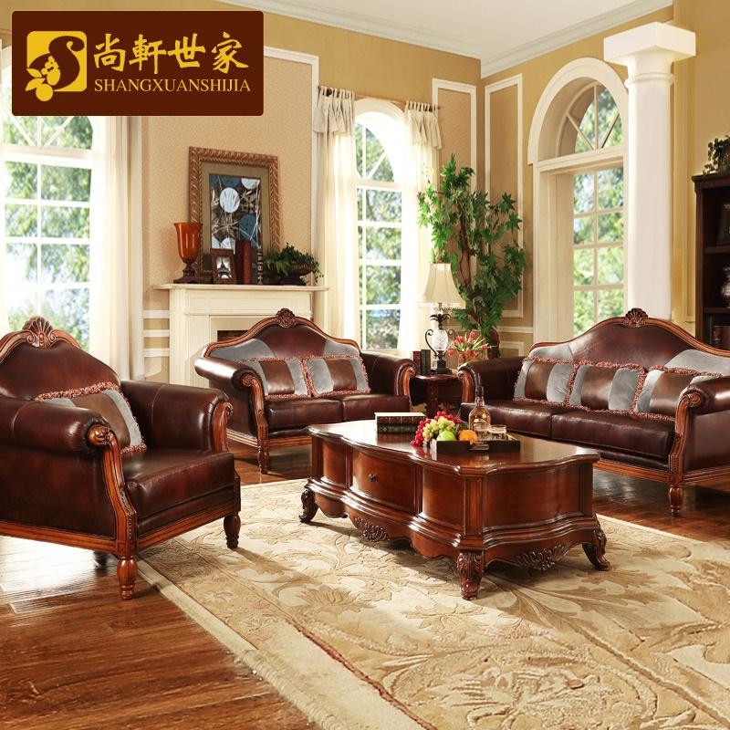 尚轩世家家具 美式实木雕花沙发 欧式客厅皮艺沙发组合2018s