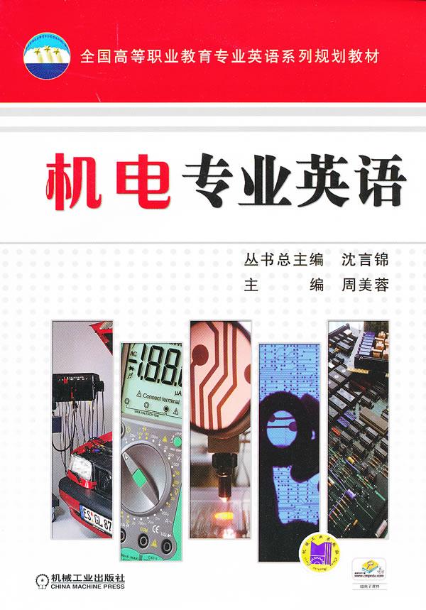 机电专业英语/周美蓉 (编者)