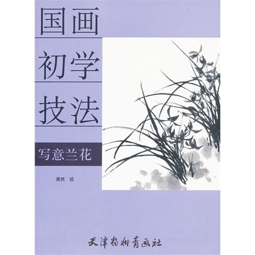 国画初学技法--写意兰花