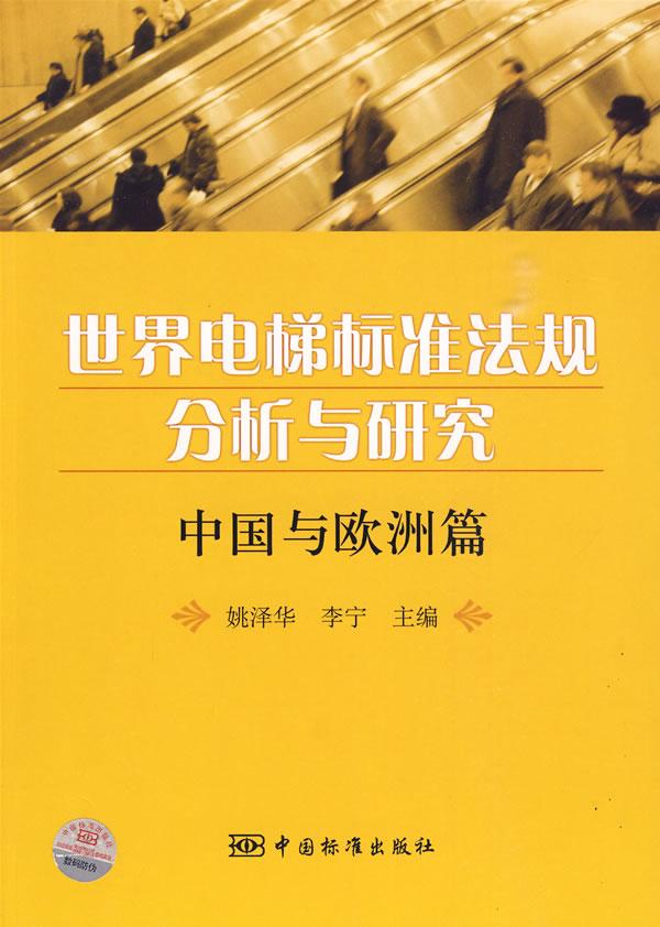 《世界电梯标准法规分析与研究  中国与欧洲篇》电子书下载 - 电子书下载 - 电子书下载