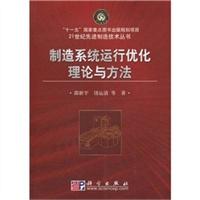 《制造系统运行优化理论与方法》封面
