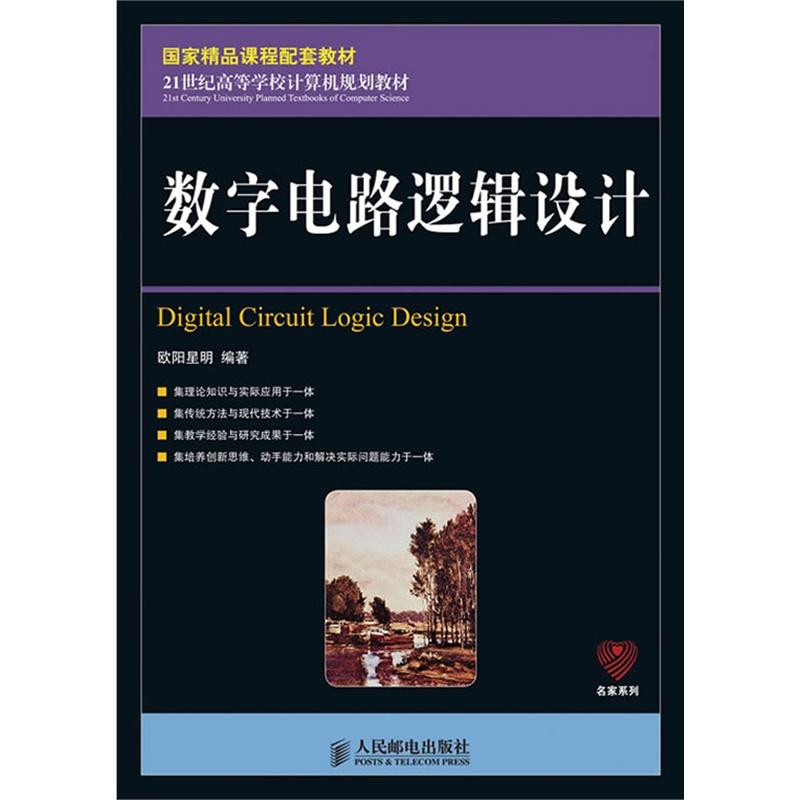 《数字电路逻辑设计(国家精品课程配套教材)》欧阳