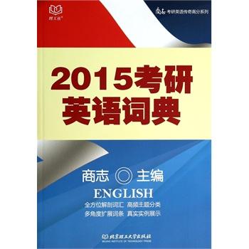 考研英语2015