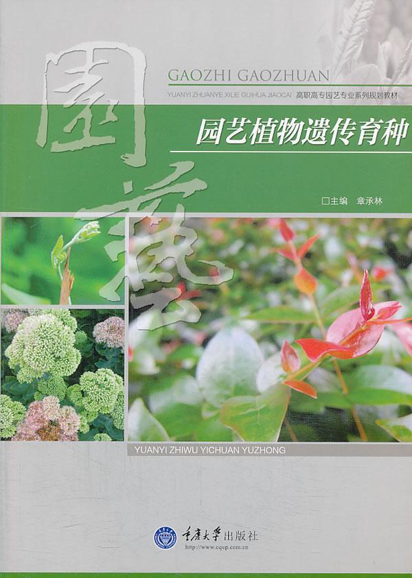 育种学/风景园林与观赏园艺系列丛书 当当网图书 园林植物遗传育种