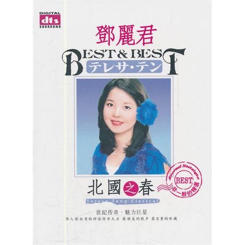 邓丽君:北国之春(2cd)
