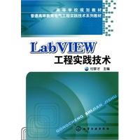《LabVIEW工程实践技术(付家才)》封面