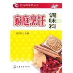 烹饪调味料丛书--家庭烹饪调味料
