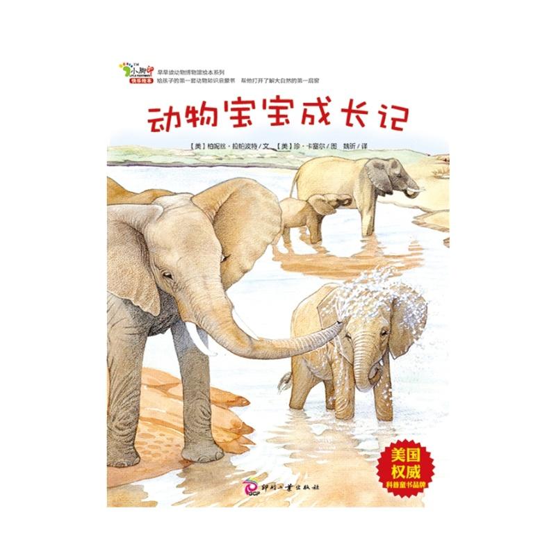 早早读动物博物馆绘本系列之《动物宝宝成长记》--美国享誉世界的权威
