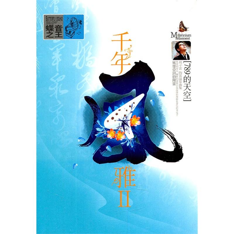周子雷:陶笛演奏曲集/千年风雅2