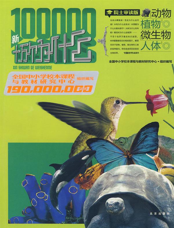 9亿学生必读书 新十万个为什么(动物,植物,微生物,人体)