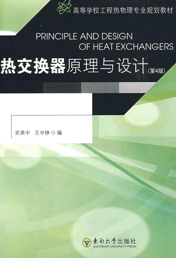 热交换器原理与设计(第四版)(高等学校工程热物理专业