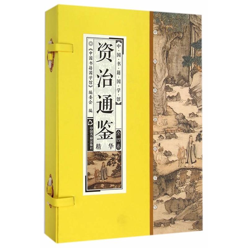 历史 史家名著 中国书籍国学馆.图片