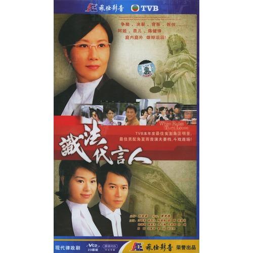 识法代言人 23VCD 汪明荃 胡杏儿主演