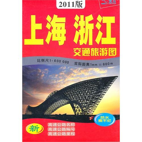 上海浙江交通旅游图2011
