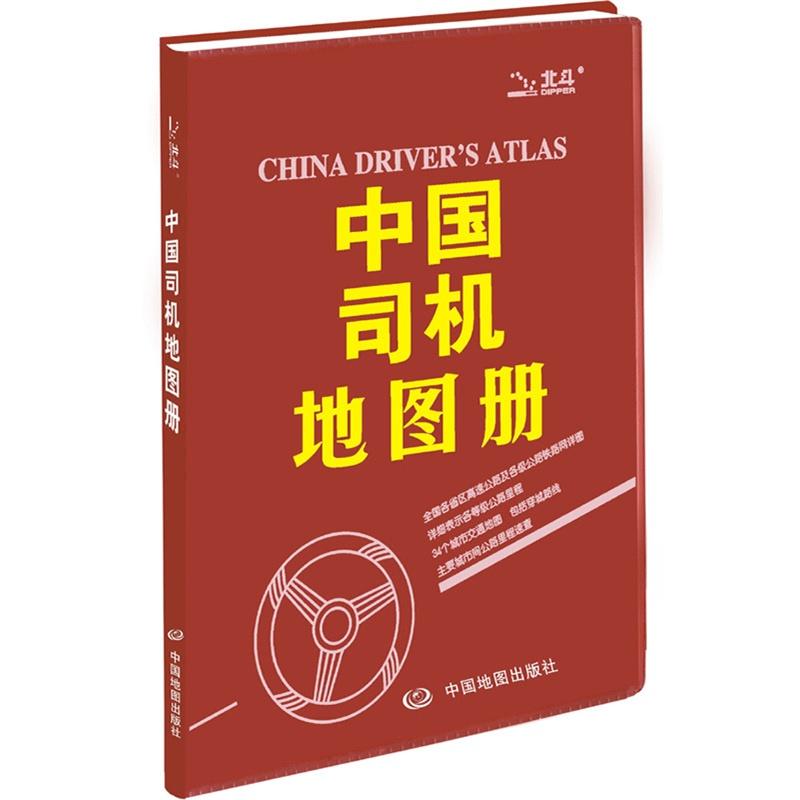 中国公路交通全图_中国交通全图铁路公路航空航海15X11米精