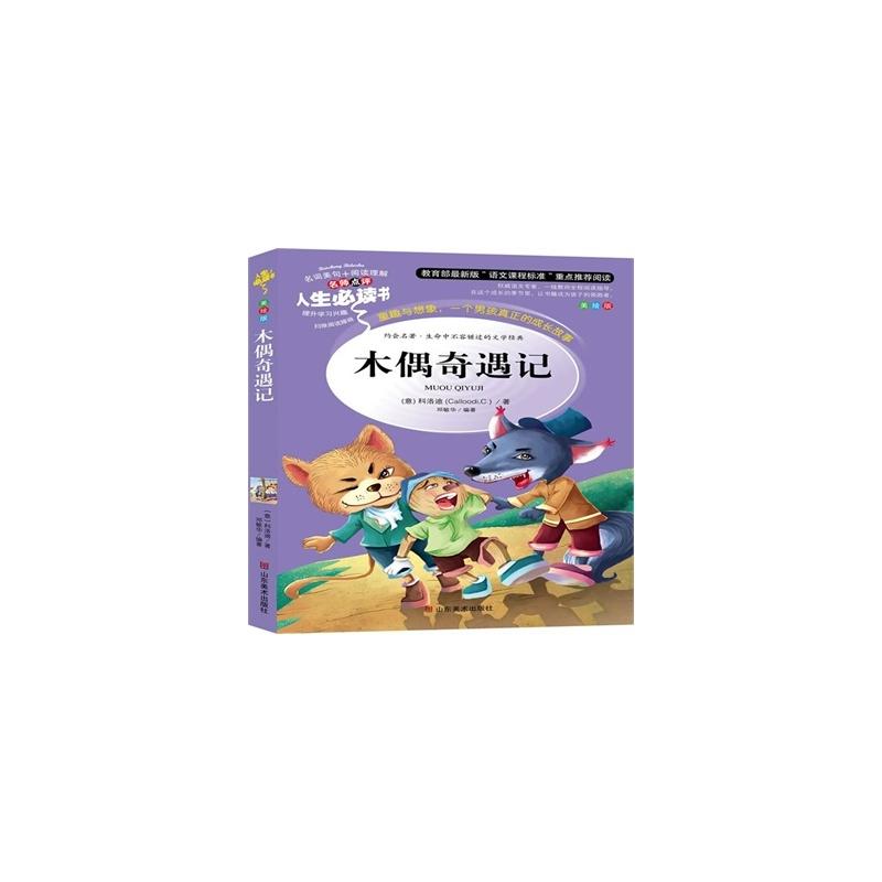 木偶奇遇记 (意)科洛迪,邓敏华著 山东美术出版社 9787533041649 特价