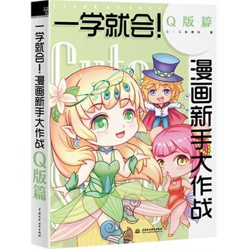 q版人物画法教程入门-手绘q版人物画法教程-q版人物-.