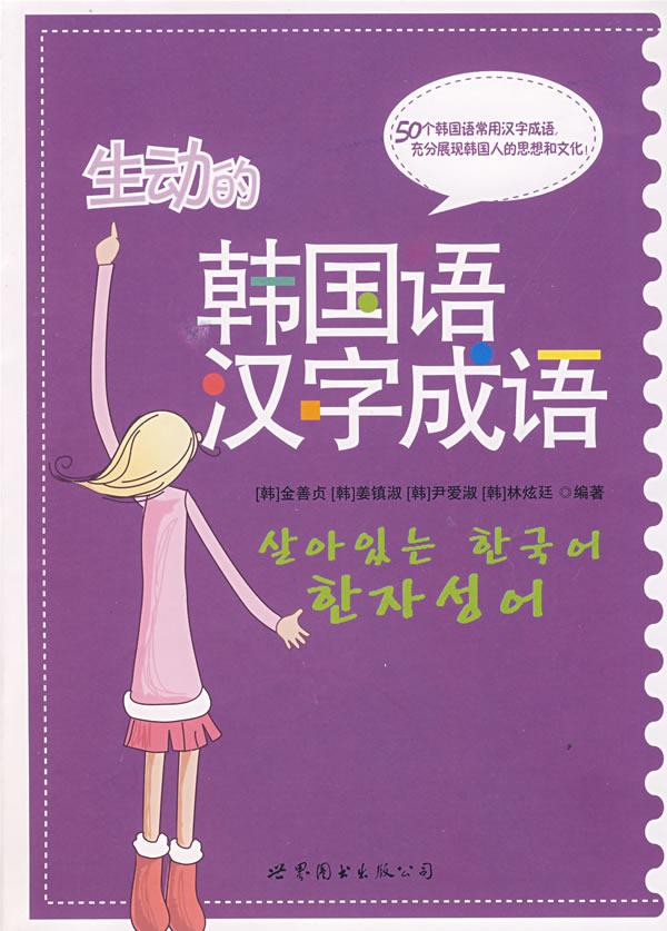 动的韩语汉字语(附光盘)