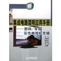 集成电路简明应用手册--数码/背投彩色电视机专集