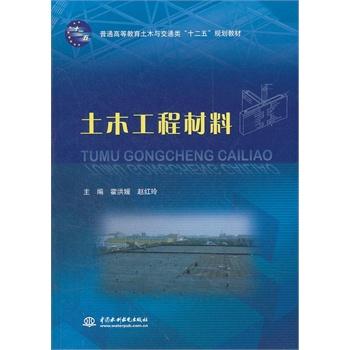 """土木工程材料 (普通高等教育土木与交通类""""十二五""""规划教材)"""