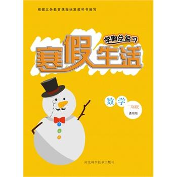 寒假生活·学期总复习 二年级数学(电子书)