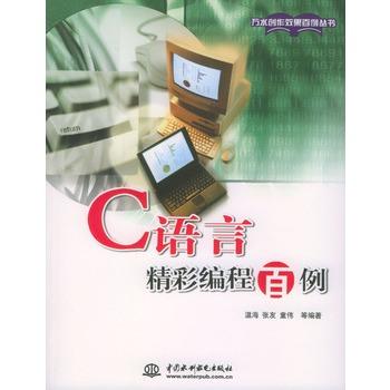 《c语言精彩编程百例》温海