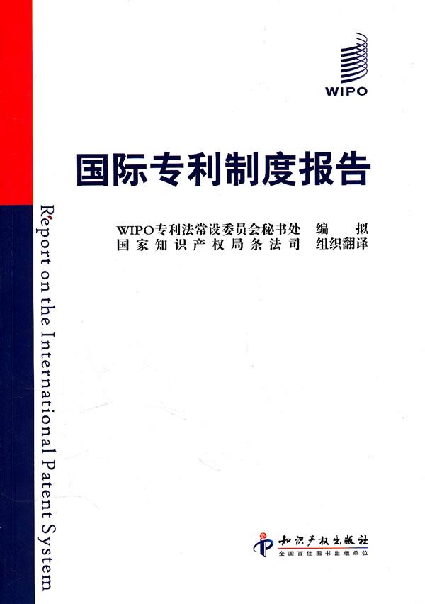 国际专利制度报告