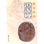 中国名砚--澄泥砚