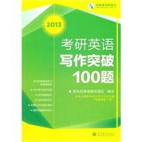 2013考研英语写作突破100题