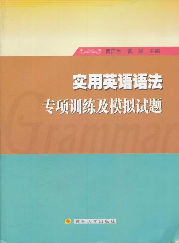 实用英语语法专项训练及模拟试题 ∥黄江生,雷