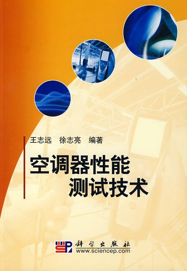 空调器性能测试技术