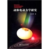 《动体电动力学研究》封面