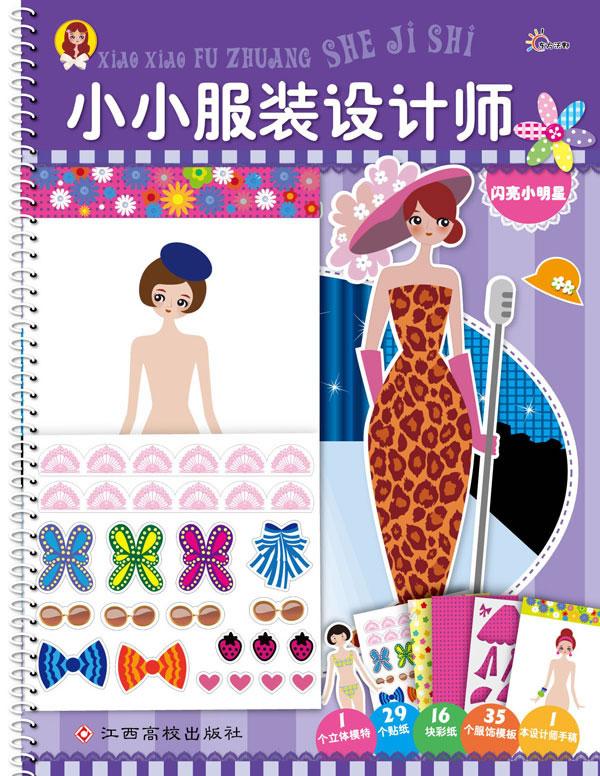 小小服装设计师--闪亮小明星(赠35服饰模板,16块彩纸