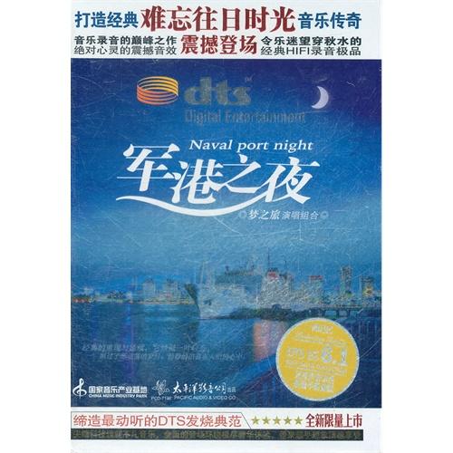 【军港之夜:梦之旅演唱组合(dts/cd)图片】高清图