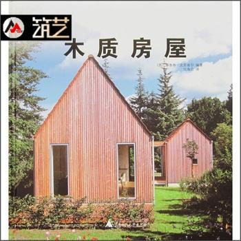 木质房屋 木结构建筑 木材别墅 木屋设计 外观 室内装修设计 专业书籍