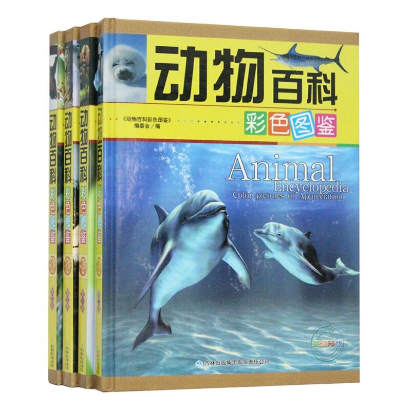 动物百科全书彩色图鉴套装全4册小学生课外读物少儿书籍