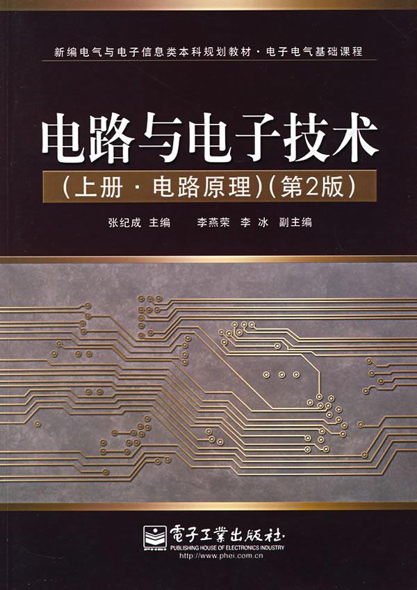 电路与电子技术(上册电路原理)(第2版)(新编电气与电子信息类本科规划