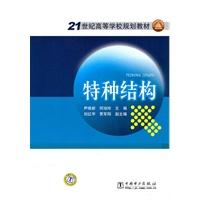 《21世纪高等学校规划教材特种结构》封面