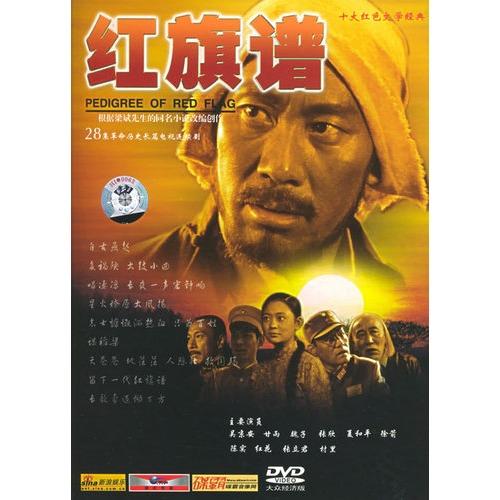 90 数量:-  红旗谱:28集革命历史长篇电视连续剧(3dvd)(简装) 钻石vip
