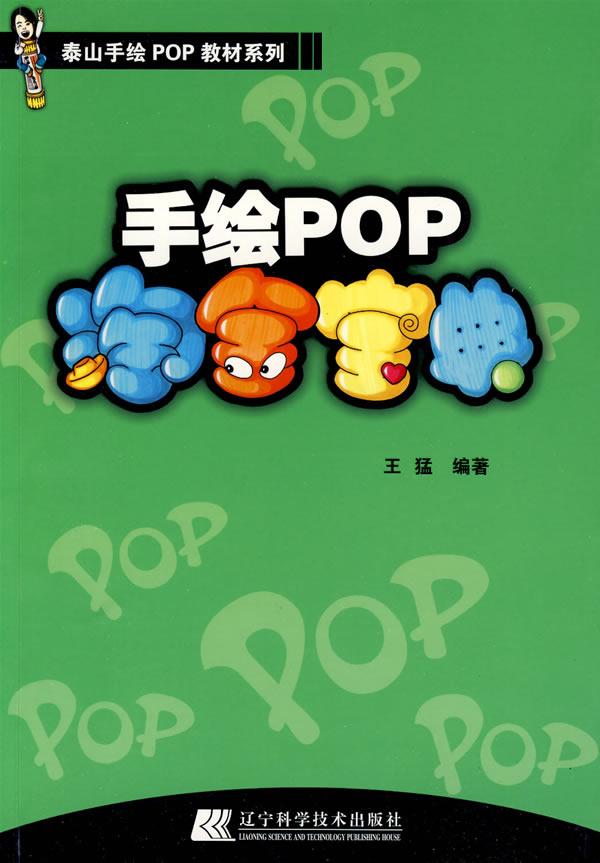 游戏手绘pop海报