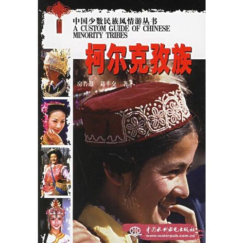柯尔克孜族 中国少数民族风情游丛书